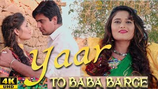 Yaar To Baba Barge Hai # New Song 2018 # Shikha Raghav & Sunny Lohchab #Ramkesh # Mor Music