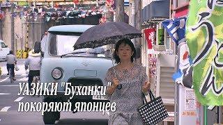 """УАЗики """"Буханки"""" покоряют японцев / UAZ in Japan"""