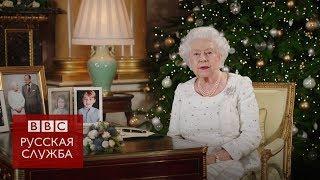 Смотреть онлайн Как поздравляет королева Великобритании с Рождеством
