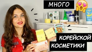 РЕВОЛЮЦИЯ в уходе за кожей лица! Корейская косметика от koreacream.kiev.ua