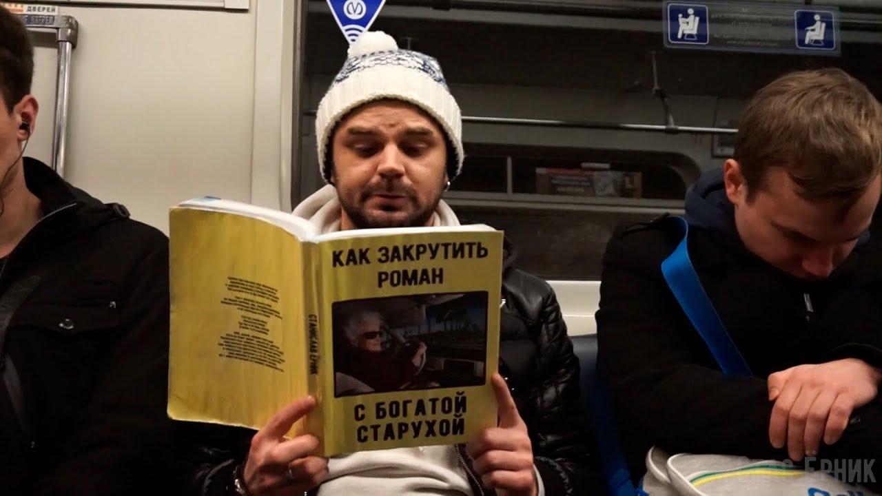Литературный пранк в метро