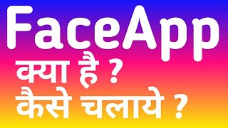 How to Use FaceApp face app in Hindi, pro reaction race