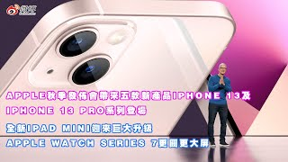 Apple秋季發佈會帶來五款新產品iPhone 13及iPhone 13 Pro係列登場 全新iPad mini迎來巨大升級  Apple Watch Series 7更圓更大屏