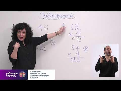 Μαθηματικά | Εισαγωγή πολλαπλασιασμού  Διψήφιου με μονοψήφιου και διαίρεση | Γ' Δημοτικού Επ. 19