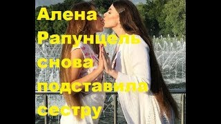 Алена Рапунцель снова подставила сестру. Дом-2, Новости шоу-бизнеса, ТНТ