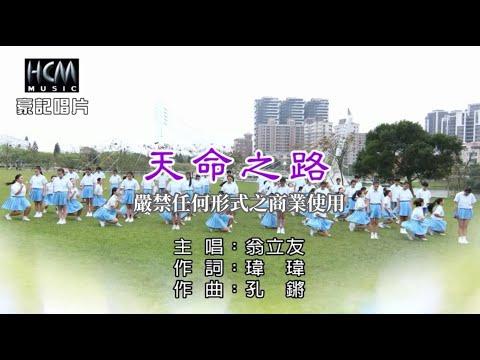 翁立友- 天命之路【KTV導唱字幕】1080p HD
