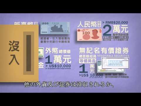 中華民国入国通関案內 (入境旅客通關注意事項宣導短片_日文版)