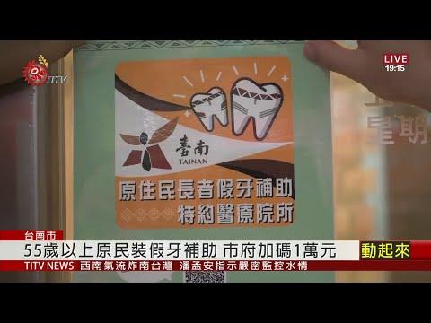 55歲以上原民裝假牙補助 台南市加碼1萬元 2020-08-26 IPCF-TITV 原文會 原視新聞