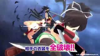 PlayStation®4『閃乱カグラBurstRe:Newal』バーストシステム紹介映像