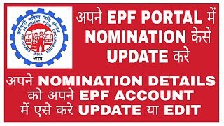 Update Nominee Details In EPF Account || Add Or Edit Nomination In EPF Portal Online || In Hindi
