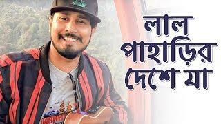 Lal Paharir Deshe Ja   লাল পাহাড়ের দেশে যা   Emran Hossain   Cable Car Song in Kathmandu