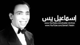 تحميل اغاني إسماعيل يس - إيه حيهمك MP3