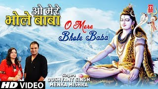 gratis download video - ओ मेरे भोले बाबा O Mere Bhole Baba I DUSHYANT SINGH, MENKA MISHRA I New Shiv Bhajan I HD Video Song