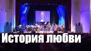 """""""Historia de un amor"""" (История любви) Денис Вертунов"""