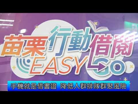 1090424 「苗栗行動借閱EASY GO」讓您便利借書(影音新聞)