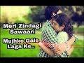 Meri Zindagi Sawaari Mujhko Gale Laga Ke || 💟 Heart touching Romantic song