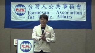 2015 FAPA OC 年會暨募款餐會-王澤毅博士講「台灣人血緣」(3)@1003- Atrium Hotel-Irvine- CA
