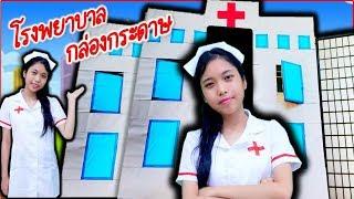 DOCTOR Play ! Boxfort Hospital Ambulance Toys !
