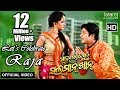 Lets Celebrate Raja - Official Video Song   Sundergarh Ra Salman Khan   Babushan, Divya