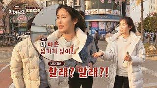 """""""결혼할래? 말래?!"""" 연하 남편을 향한 이태란(Lee Tae-ran)의 박력 대시♡ 한끼줍쇼 107회"""