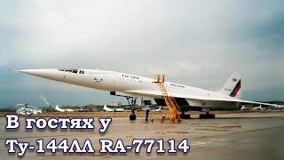 "В гостях у Ту-144ЛЛ RA-77114/Tu-144LL ""Moscow"" in Zhukovsky"