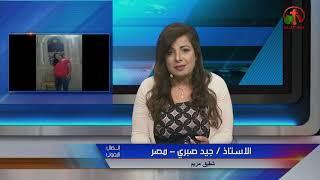 تحميل اغاني وفاة مريم صبري 26 سنة بسبب مصل عضة الكلب الفاسد|عايزين تحقيق وحق مريم مش هيضيع MP3