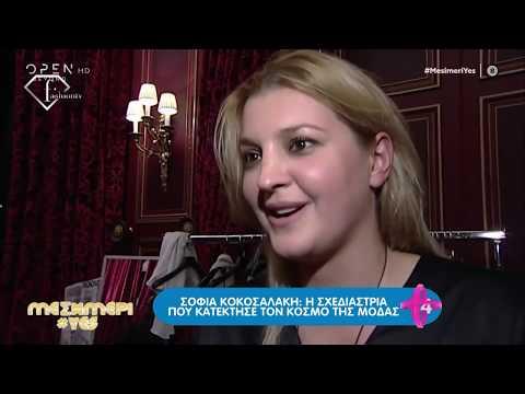 Σοκ στον κόσμο της μόδας από τον θάνατο της Σοφίας Κοκοσαλάκη - Μεσημέρι #Yes 15/10/2019   OPEN TV