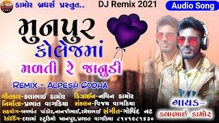 Kalabhai Damor New Song | Gujarati New Remix Timli | Gujarati New Song 2020