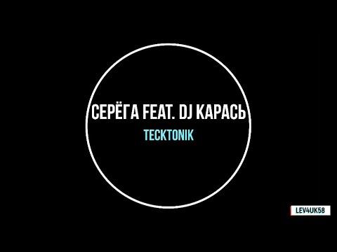 Серёга feat. Dj Карась - Tecktonik