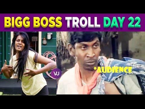 Download Bigg Boss 3 Vanitha Troll Troll O Troll Video 3GP Mp4 FLV