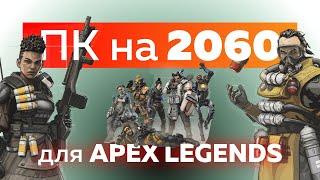 Сборка ПК под 🔥Apex Legend🔥 - RTX 2060