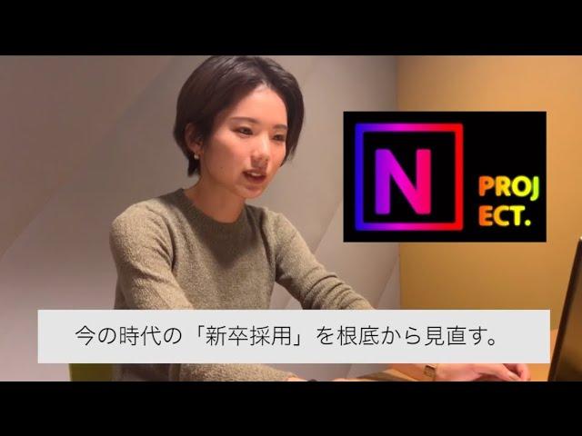 【N.project】全国オーディション採用セミナー(ダイジェスト.ver)【日本交通(株)】