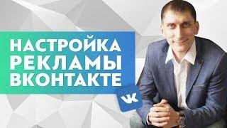 Настройка таргетированной рекламы ВКонтакте в 2018 году – пошаговая инструкция от А до Я