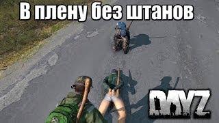 DayZ: В плену без штанов [DayZ Standalone]
