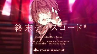 【IA】 終末ディスコード# 【HDサイズ・オリジナルPV】 -SyumatsuDiscord MozSound-