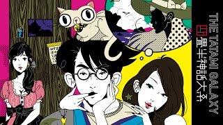 Picture of a TV show: Yojôhan Shinwa Taikei