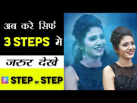 [ New ] Instagram Trending Editing 2018 Tutorial Step By Step In Hindi Ft. Priya Prakash Varrier