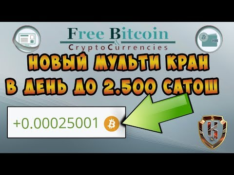 САМЫЙ ЖИРНЫЙ МУЛЬТИКАРН Freebcc!  Заработок криптовалюты до 2 500 сатош в день!