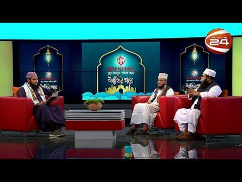 ইসলামিক অনুষ্ঠান | শান্তির পথে | 6 August 2021