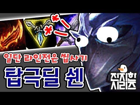 最新一集 韓國玩家慎全輸出流