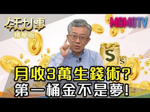 月收3萬生錢術?施昇輝:第一桶金不是夢!【今天大小事】精華版