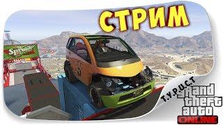 GTA 5 Online СТРИМ: Катаем скиллтесты, паркуры и всякую дичь