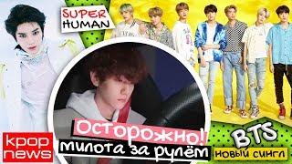РОССИЯ ПОКОРЯЕТ КОРЕЮ! EXO, BTS, NCT, STRAY KIDS в KPOP NEWS | ARI RANG