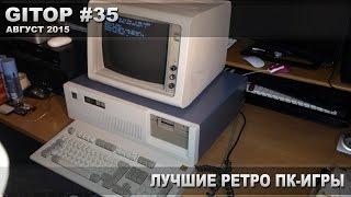 Лучшие ретро ПК-игры - GITOP #35