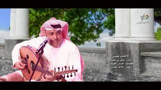 لا خلت عيني .. غناء الفنان/ علي بن محمد HD تحميل MP3