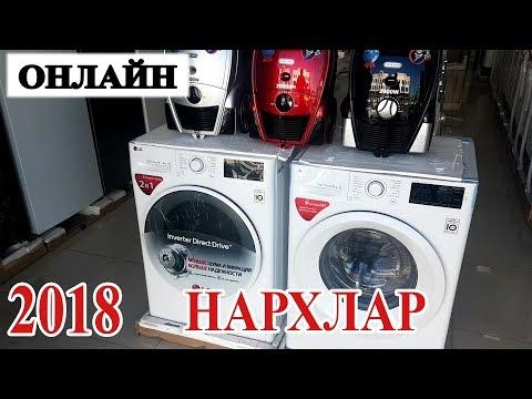 Маиший техника нархлари 2018 (Самарканд) Maishiy Texnika Narxlari 2018 (Samarqand) (видео)
