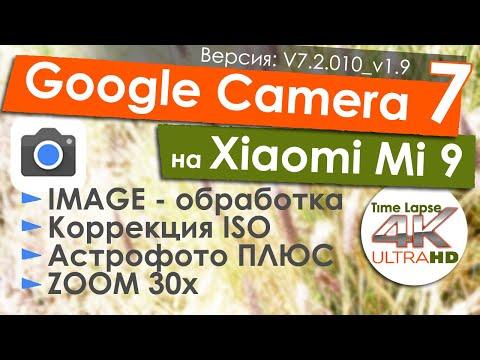 📷 Google Camera 7 на Xiaomi Mi 9 Скачать и установить GCam7