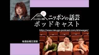 新ニッポンの話芸ポッドキャスト第245回落語協会と立川流