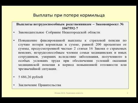 Повышение пенсии при потере кормильца от короны / Raising pension in case of loss of breadwinner