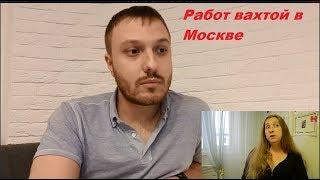 Работа вахтой в Москве. Разбор вакансии на примере СберПерсонал!